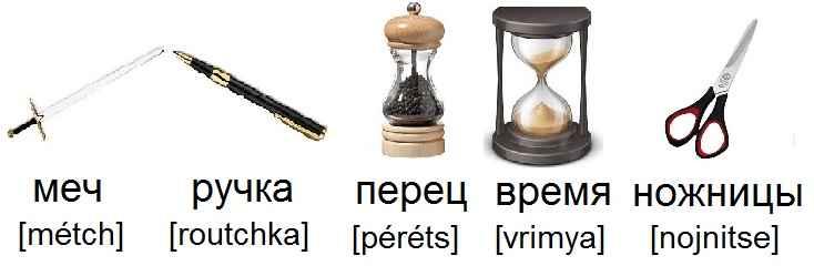 épée_меч_stylo_ручка_poivre_перец_temps_durée_время_ciseaux_ножницы