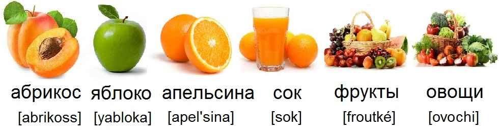 abricot_абрикос_pomme_яблоко_orange_апельсина_jus_сок_fruits_фрукты_légumes_овощи