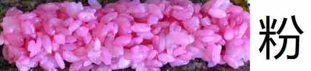 riz_rose_apprendre_les_couleurs_en_chinois