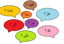 les questions en arabe